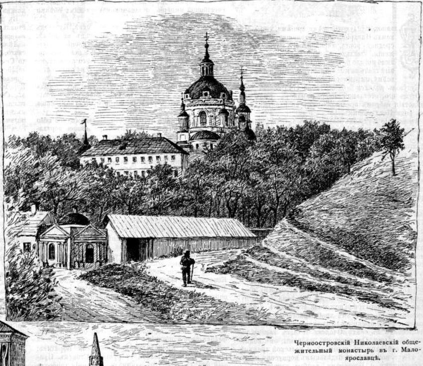1887 Малоярославец. Рис. из журнала Всемирная Иллюстрация.jpg