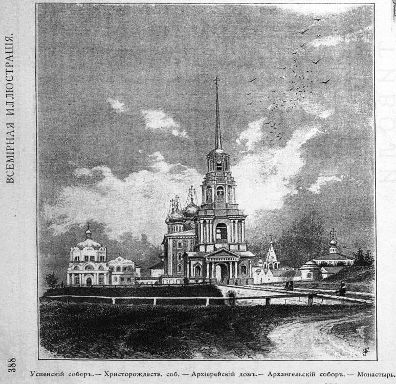 1891 Рязань. Рис. из журнала Всемирная Иллюстрация.jpg