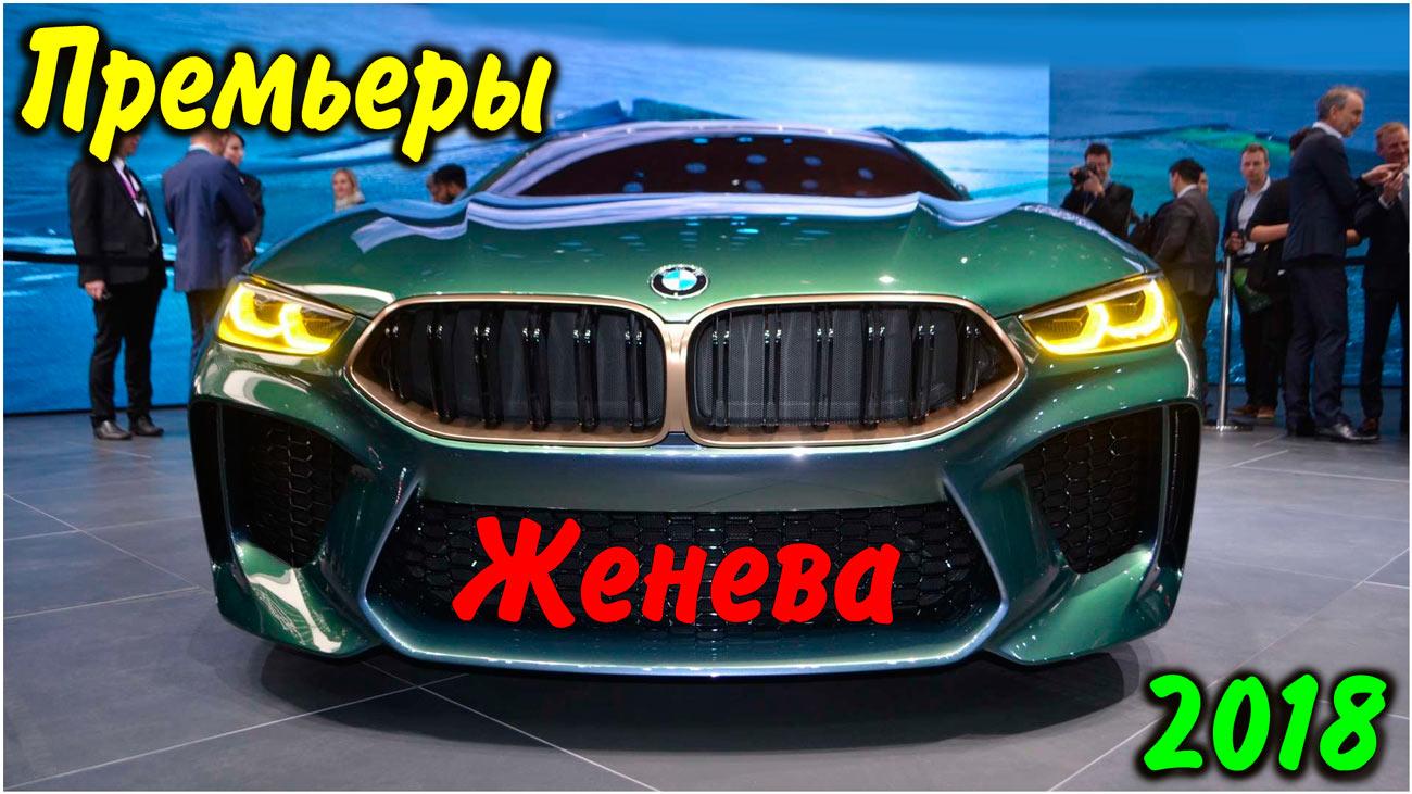 Премьеры Женевского автосалона 2018