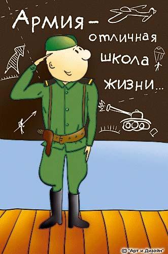 День защитника Отечества. Открытки. Гиф, gif