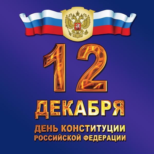 Открытки. С Днем Конституции РФ