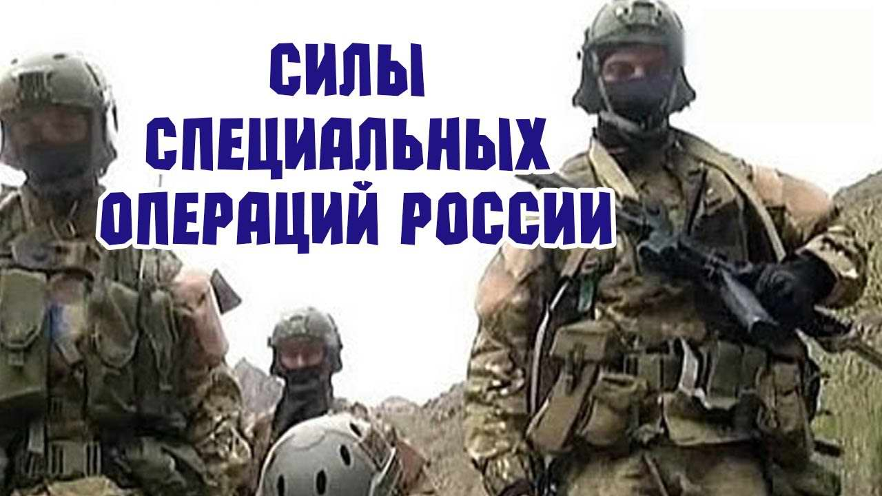 Силы Специальных операций России открытки фото рисунки картинки поздравления