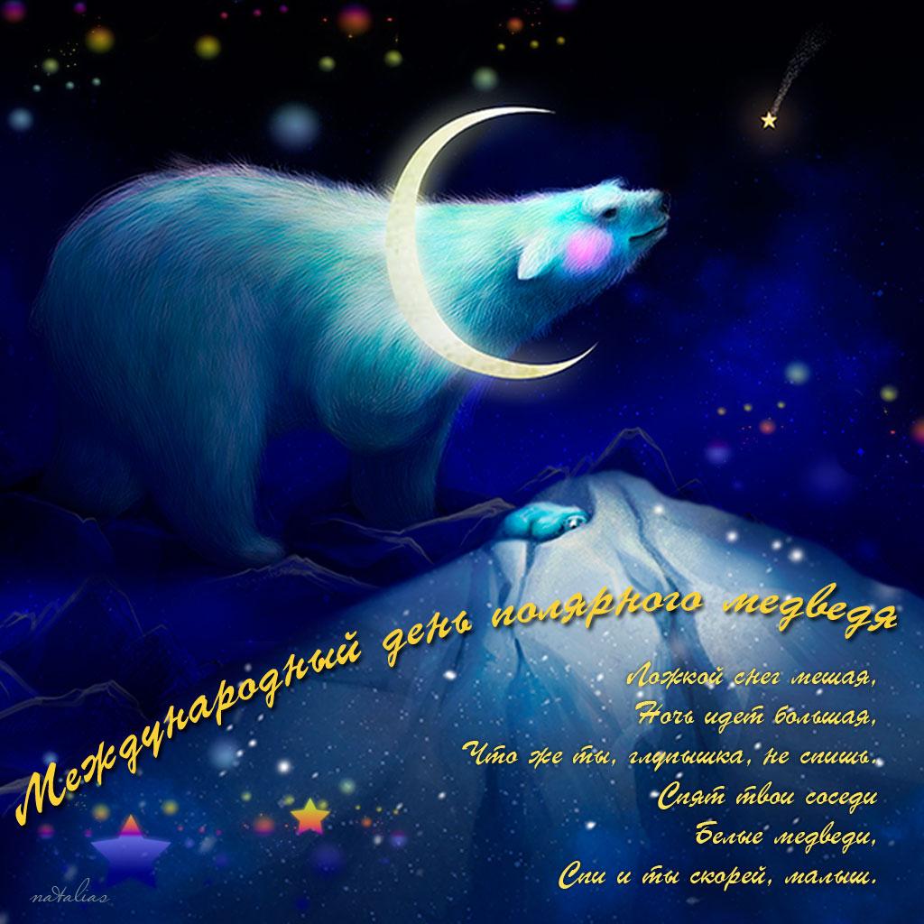 Международный день полярного медведя открытки фото рисунки картинки поздравления