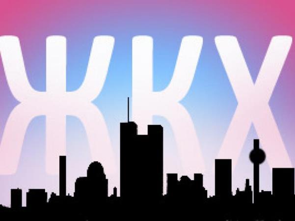 Открытка С Днем работников ЖКХ! ЖКХ - надпись в небе открытки фото рисунки картинки поздравления