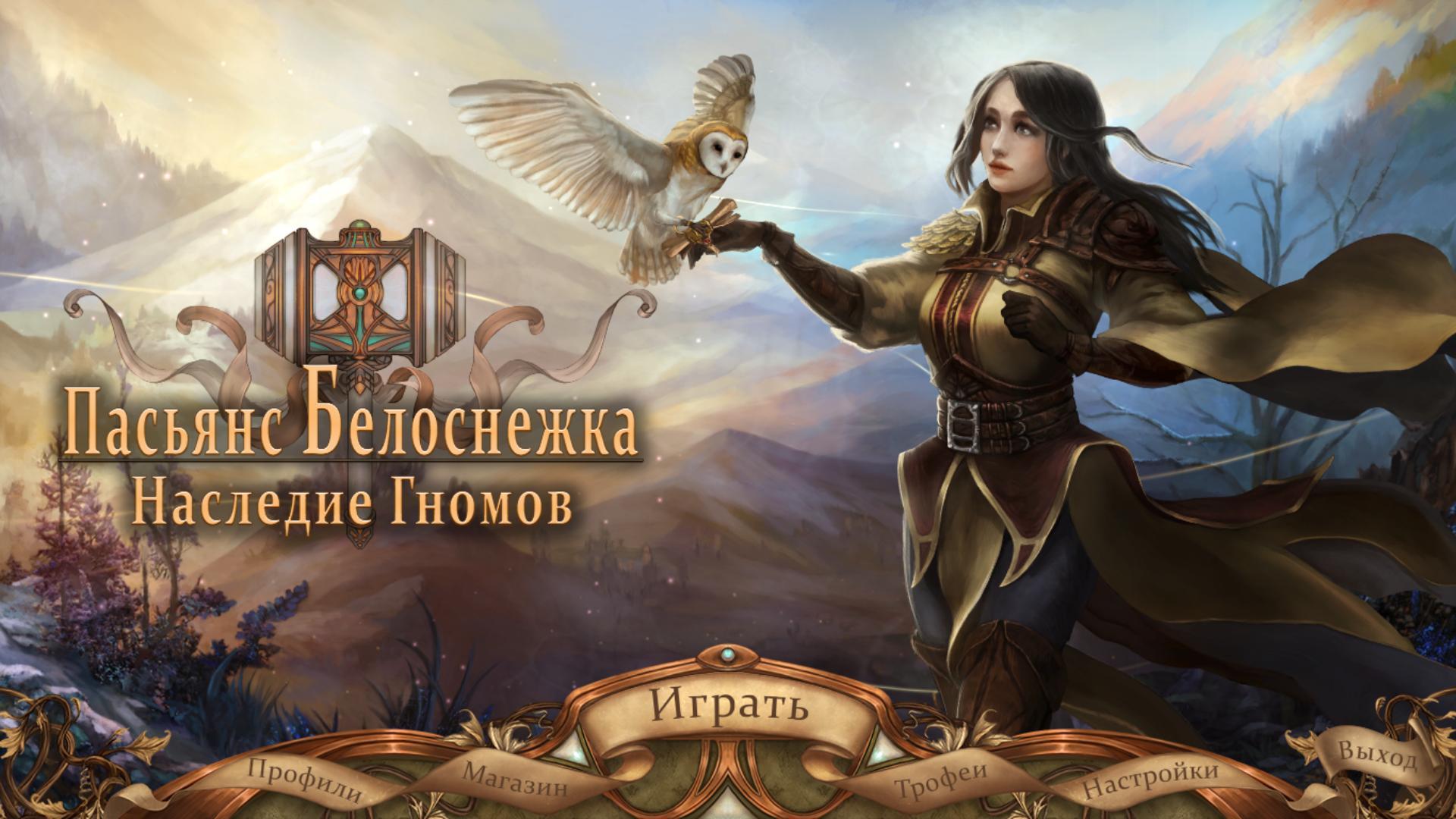 Пасьянс Белоснежка: Наследие Гномов | Snow White Solitaire: Legacy of Dwarves (Rus)