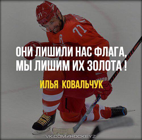 0 184192 6308b8ac orig - Победа Российской хоккейной сборной на Олимпиаде 2018