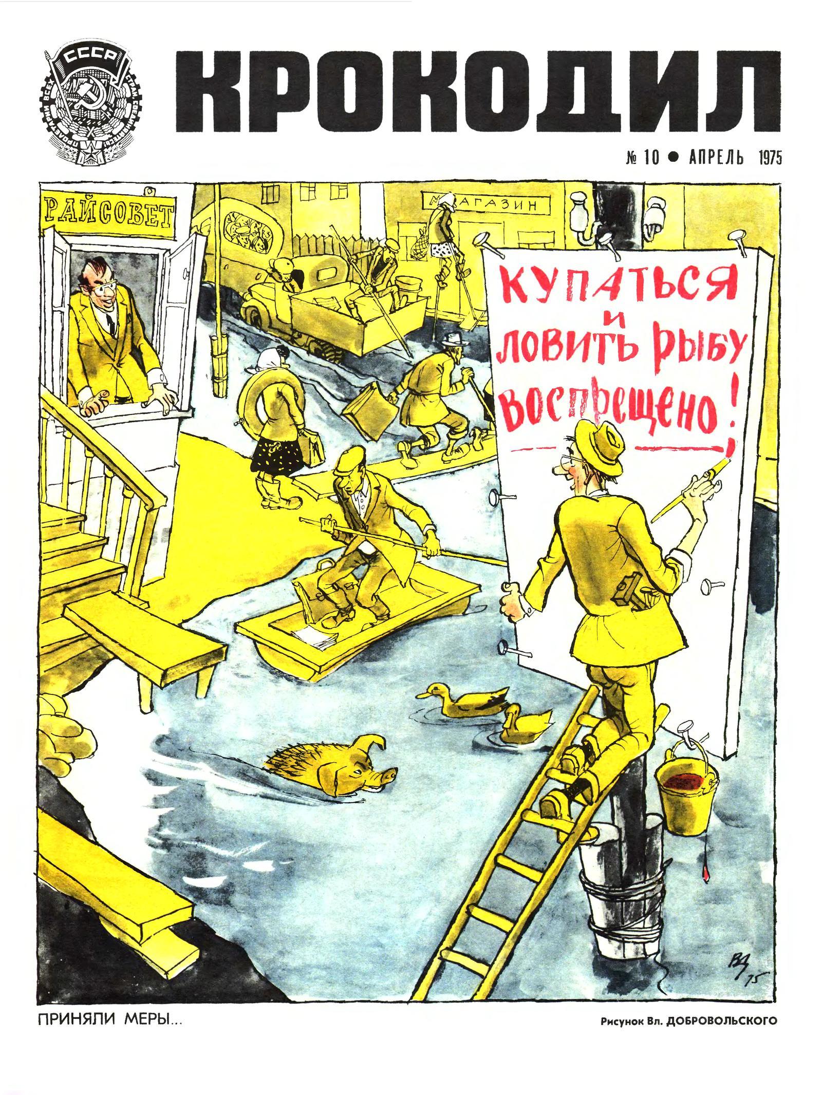 Сатира из 1970-х