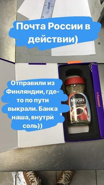 В копилку Почты России