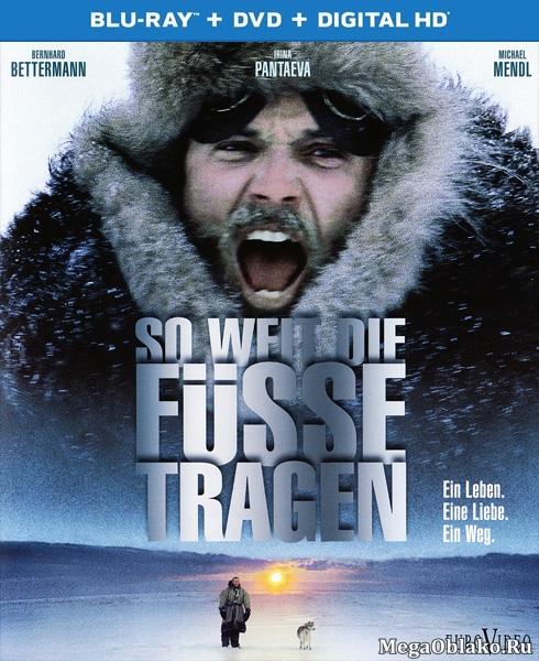 Побег из Гулага / So Weit die Fusse Tragen (2001/BDRip/HDRip)