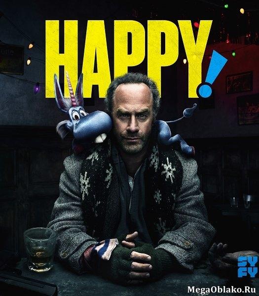 Хэппи (1 сезон: 1-8 серии из 8) / Happy / 2017 / ПМ (Lostfilm) / WEB-DLRip + WEBRip (1080p)