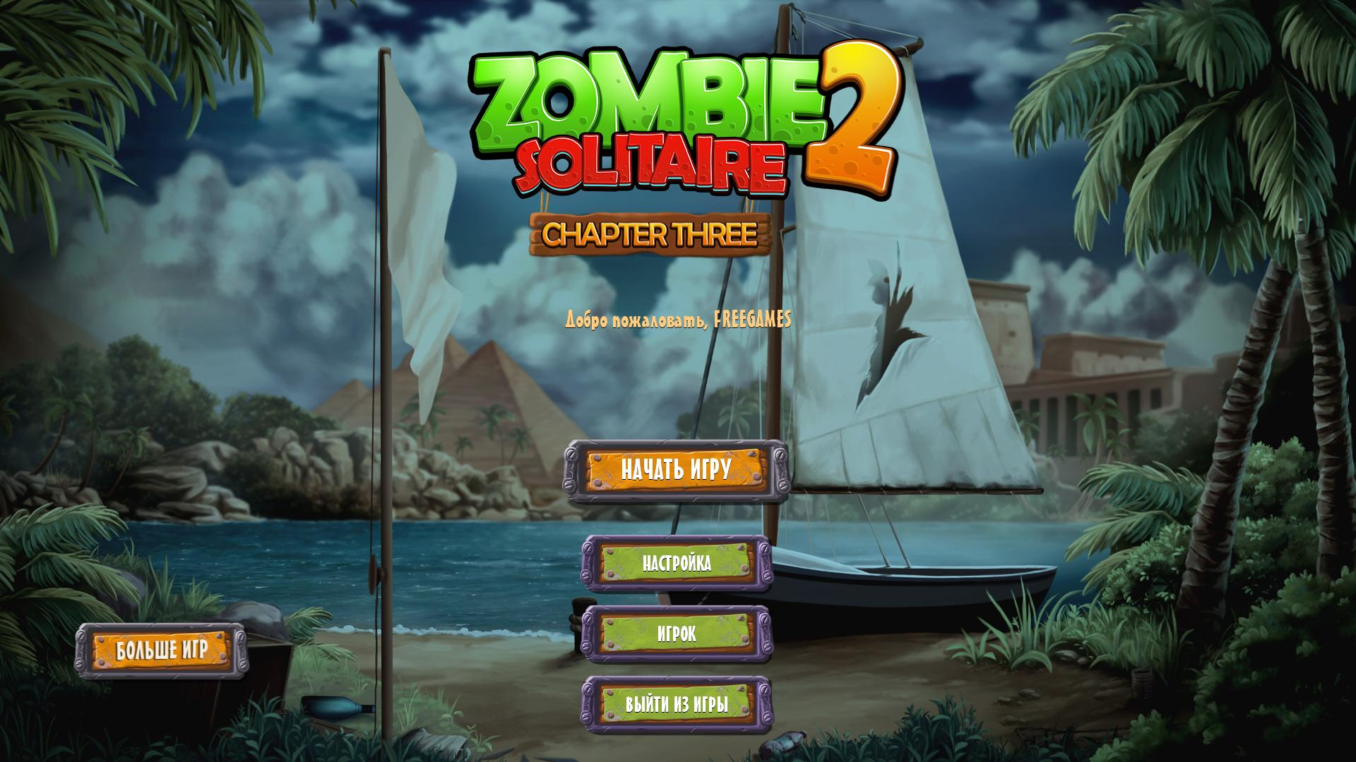 Зомби Пасьянс 2. Глава 3 | Zombie Solitaire 2. Chapter Three (Rus)