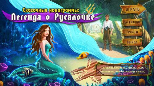 Сказочные нонограммы: Легенда о Русалочке | Picross Fairytale Legend Of The Mermaid (Rus)