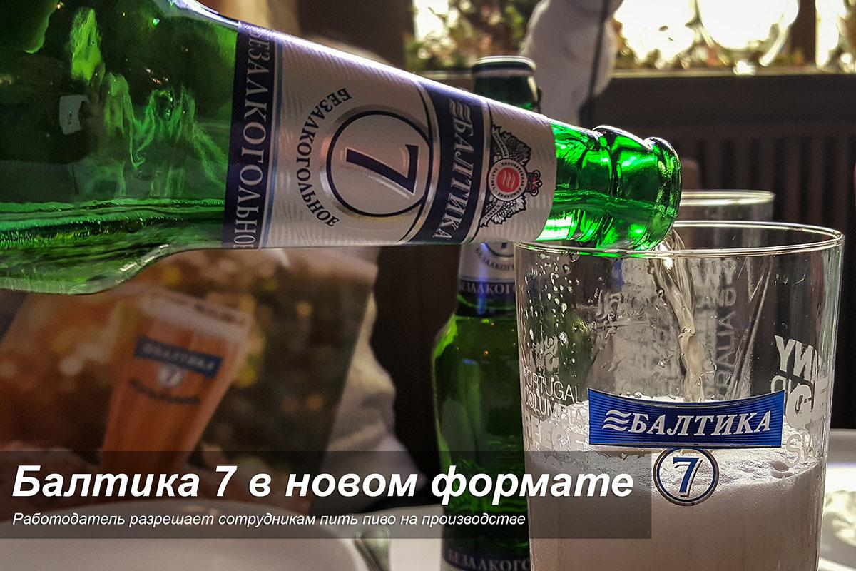 Работодатель разрешает сотрудникам пить пиво на производстве