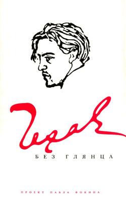 Чехов без глянца 250.jpg