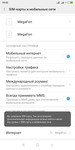 Screenshot_2018-02-16-19-02-54-388_com.android.phone.png
