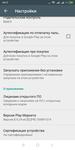 Screenshot_2018-02-16-19-17-26-936_com.android.vending.png