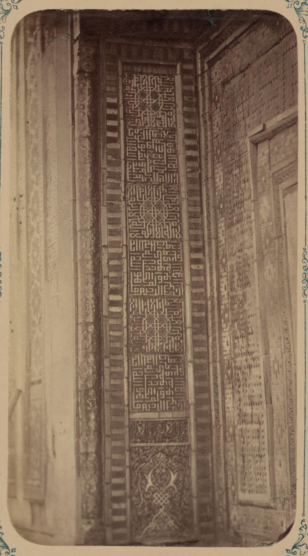 Мавзолей Чучун-Бека. Надпись на левой панели, обращенной к нише