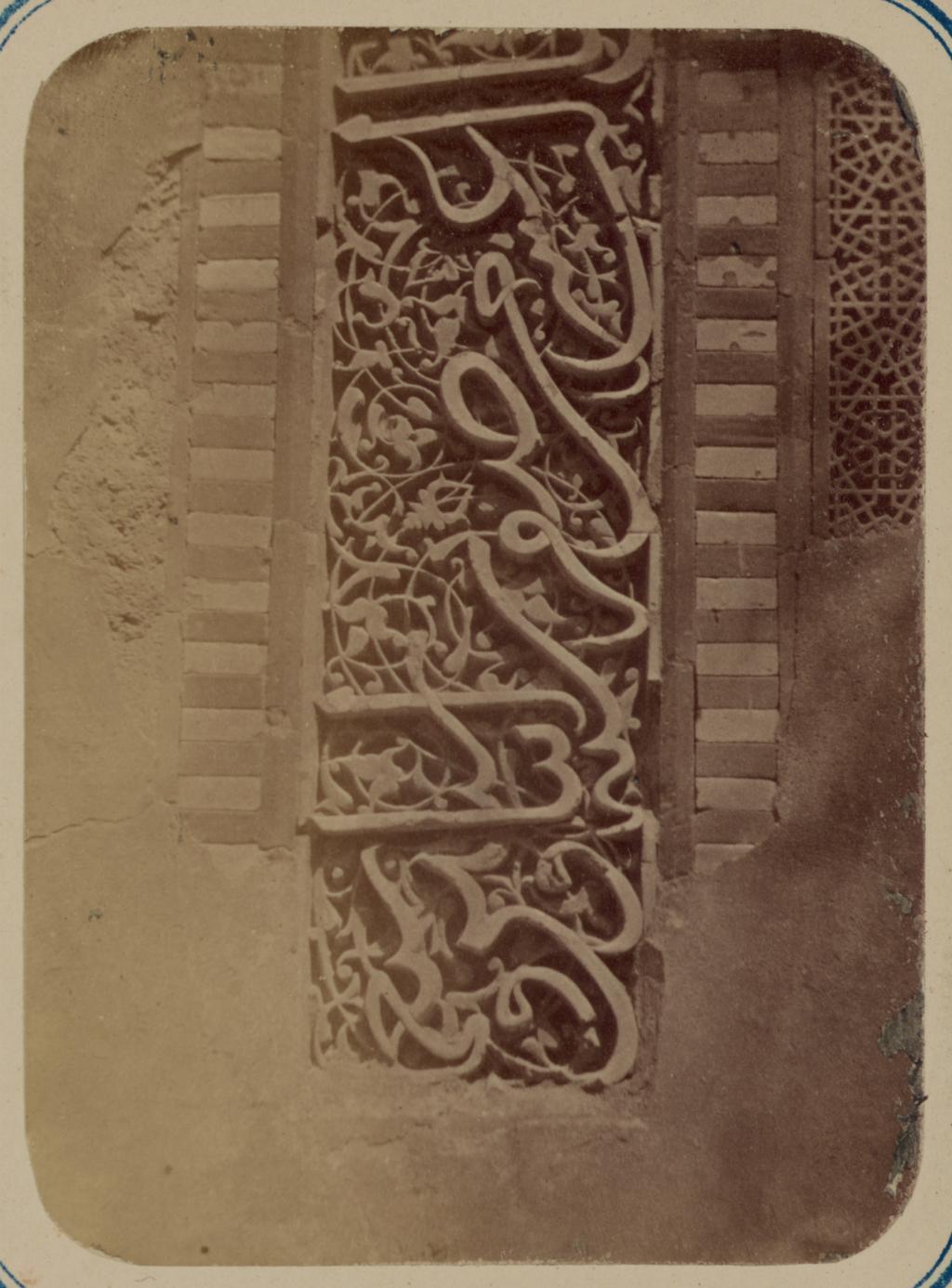 Мавзолей Ша-Арап. Часть надписи на переднем фасаде