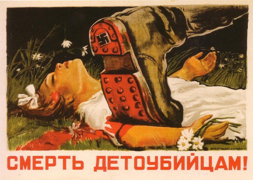 бей немца, немецкий солдат, зверства фашистов, зверства фашистов над женщинами, зверства фашистов над детьми, издевательства фашистов, преступления фашистов