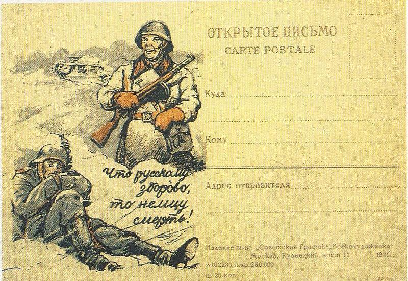 Война 1941 открытки