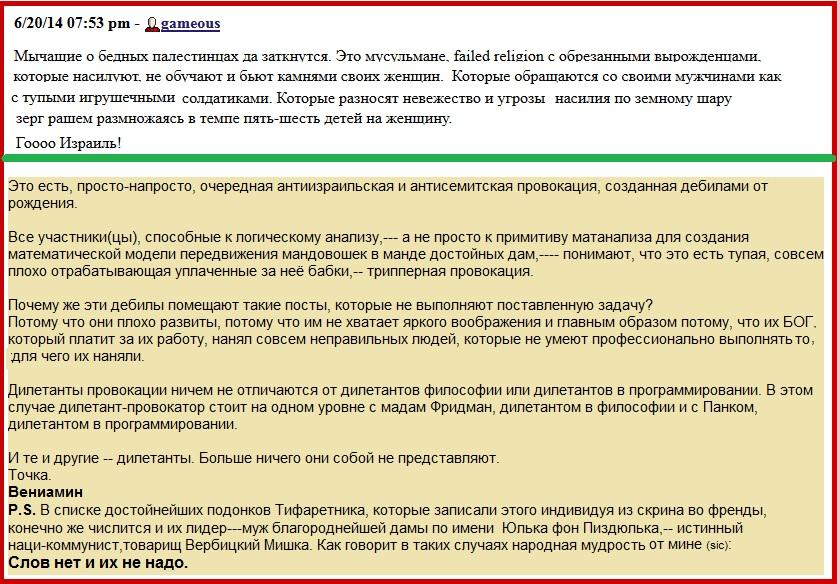 Фридман, Вербицкий, Провокатор, Вербицкая,Юлька, Мишка, Израиль, пост.