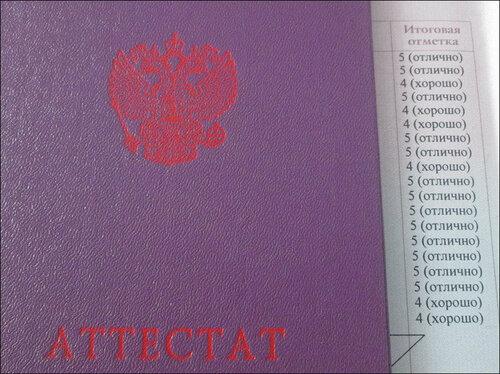 Аттестат-9-класс.jpg