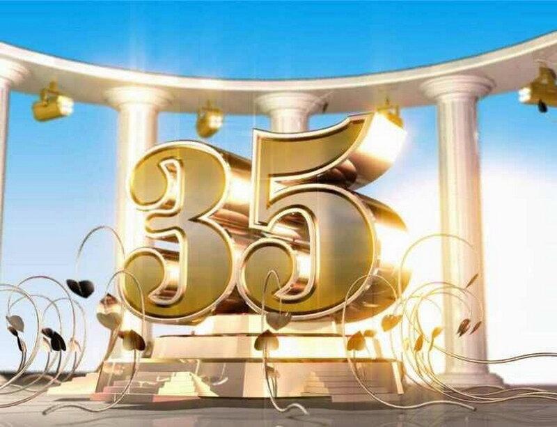 Годовщина 35 лет поздравления 40