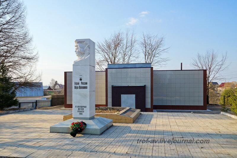 Памятник и музей Веры Волошиной и братская могила погибших в Великой Отечественной, Крюково