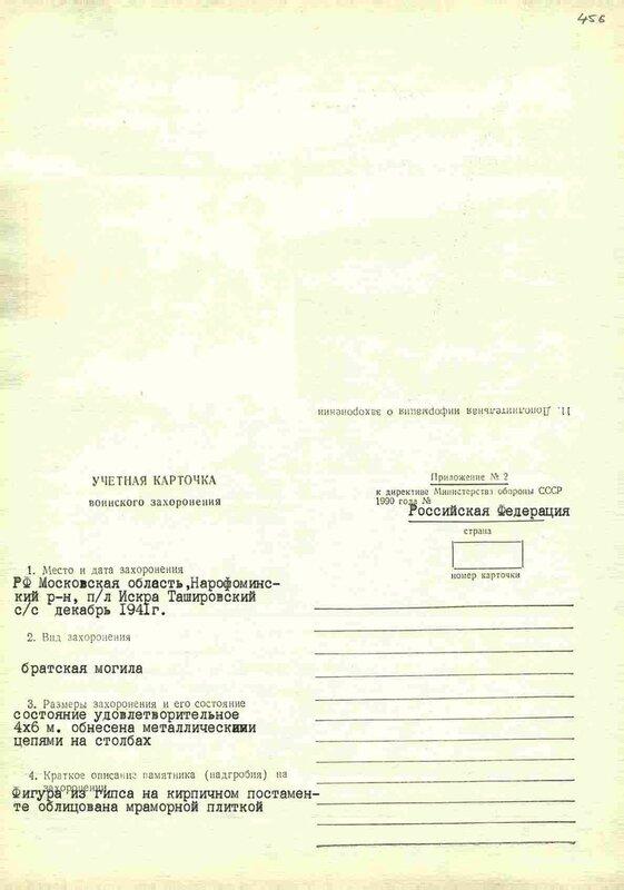 Карточка захоронения воинов Великой Отечественной, бывший пионерлагерь Искра, Таширово Наро-Фоминского района Московской области