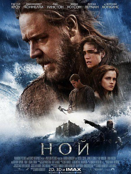 ��� / Noah (2014) HDRip / BDRip 720p / BDRip 1080p / BD-Remux