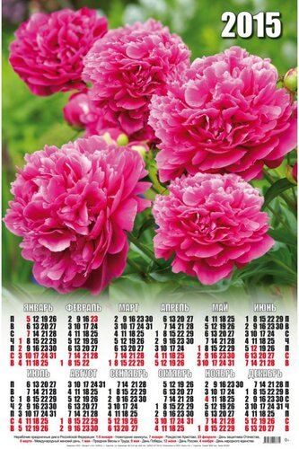 Календарь 2015. Пионы открытка поздравление картинка