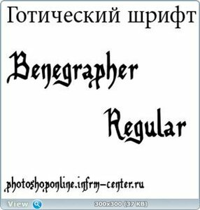 Готический шрифт Benegrapher Regular