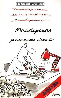 К.Бове/У.Аренс «Современная реклама. Рекомендации для написания хорошего текста»
