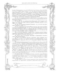 ГраФъ И. И. Воронцовъ-Дашновъ.
