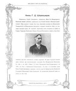 Князь Г. Д. Шервашидзе.
