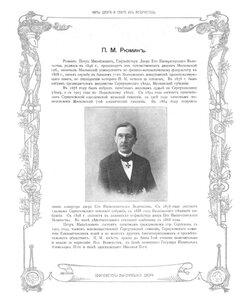 П.М. Рюминъ