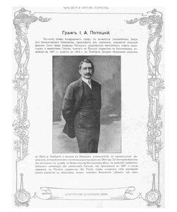 Граф Потоцкий Иосиф Альфредович