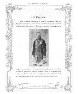Гартонг Николай Николаевич