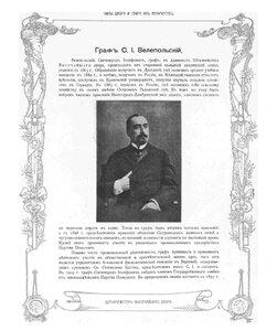 Граф С.И. Велепольский