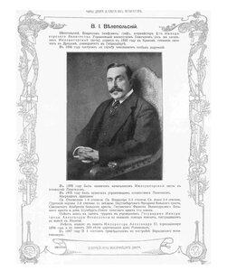Граф В.И. Велепольский