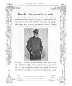 Князь В. Н. Святополк-Четвертинский Владимир Каликстовичъ.