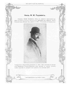 Князь М.М. Радзивил.