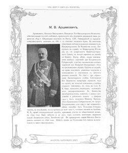 М.В. Арцимович.