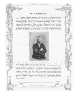Ф.П. Степанов.