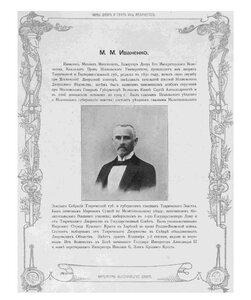 М.М. Иваненко.