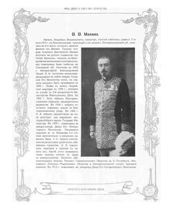В.В. Малама.