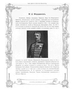 М.Д. Мордвинов.