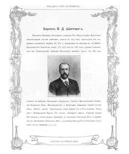 Барон В.Д. Шеппинг.