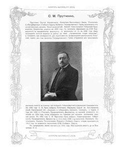 С.М. Прутченко.