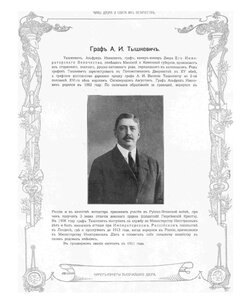 Граф А.И. Тышкевич